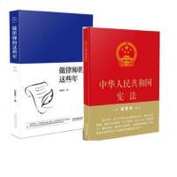 做律师的这些年 刘福奇 中国法制 +2018新版中华人民共和国宪法 32开精装宣誓本个案记录律师成长成才 律师职业坚守