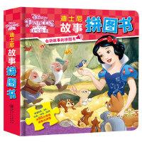 白雪公主故事书拼图 绘本儿童3-6周岁幼儿园益智游戏畅销书迪士尼大电影经典人物和漫画场景亲子读物引导孩子观察发现动脑童
