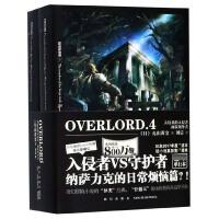 OVERLORD(4大坟墓的入侵者两位***共2册)