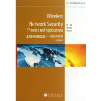 Wireless Network Security:Theories and Applications(�o��W�j安全――