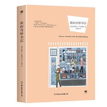 我的奇妙书店(pdf+txt+epub+azw3+mobi电子书在线阅读下载)