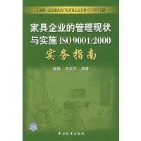家具企业的管理现状与实施ISO9001:2000实务指南 聂微,邓荣发 编著 9787506631853 中国标准出版社