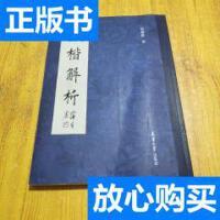 [二手旧书9成新]欧楷解析 /田蕴章 天津大学出版社