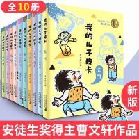 我的儿子皮卡全套10册曹文轩的书系列再见钢琴尖叫背叛的门牙6-7-8-10-12岁儿童文学故事书小学生课外阅读书籍三四