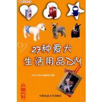 27种爱犬生活用品DIY DOG NEWS编辑部 编著 9787811175622 中国农业大学出版社【直发】 达额立减