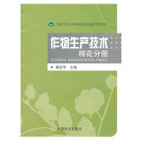 作物生产技术 棉花分册(高职)