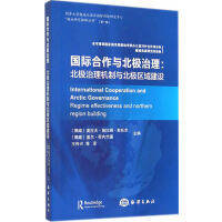 国际合作与北极治理:北极治理机制与北极区域建设