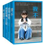 """大冰""""江湖故事""""系列(共4册)我不+好吗好的+阿弥陀佛么么哒+乖 摸摸头"""