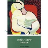 剑桥艺术史 20世纪艺术 [英]兰伯特;钱乘旦 译