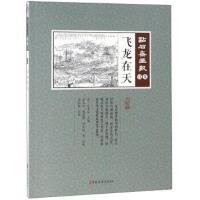 飞龙在天 (清)吴友如 主编 中国文史出版社 9787520503716[正版品质,售后无忧]