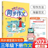 黄冈小状元同步作文三年级下 部编人教版语文2021新版三年级下册