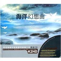 原�b正版 �典唱片 黑�zCD 海洋幻想曲(黑�z2CD/K2HD)