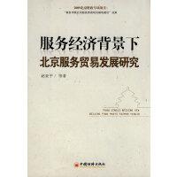 服务经济背景下北京服务贸易发展研究,赵亚平,中国经济出版社,9787501796182