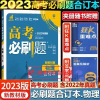 2020版高考必刷题高考物理合订本高中物理全国卷包含必修选修高考理科物理