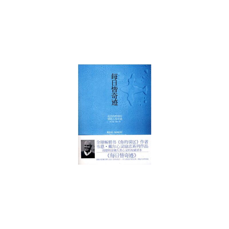【正版全新直发】每日皆奇迹 (美)戴尔,袁静 9787806884195 天津社会科学院出版社