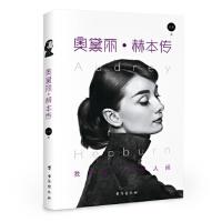 【全新直发】奥黛丽 赫本传 艾米 9787516820391 台海出版社