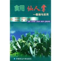 [二手旧书9成新]食用仙人掌――栽培与应用吴克贤9787810663144中国农业大学出版社