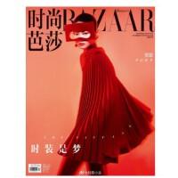 【时尚芭莎2021年2期 现货】 封面 杨洋 时尚芭莎BAZAAR期刊杂志 现在就是最好的初恋的颜色