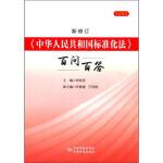 新修订《中华人民共和国标准化法》百问百答