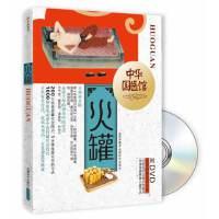 中华国医馆 火罐(附DVD光盘1张)