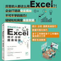 职场必胜术:Excel统计分析图表秘技excel函数公式大全教程书Office电脑入门办公软件自动化教程全套基础知识自学