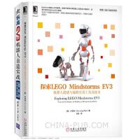 探索LEGO EV3机器人搭建与编程实用工具及技术+乐高EV3机器人自造实战书籍