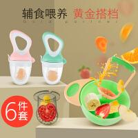 婴儿吃水果辅食器工具研磨碗 食物咬咬袋果蔬乐 磨牙棒宝宝 牙胶