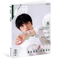 R1SE����R封面+�软�】 VIVI昕薇�s志2020年8月周�┏�⑥�秤谝�