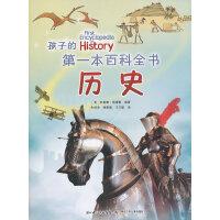 孩子的第一本百科全书    历史