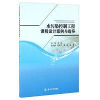 水污染控制工程课程设计案例与指导