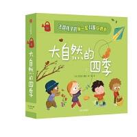 法国孩子的第一套科普玩具书:大自然的四季