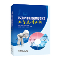 750kV输电线路故障与异常典型案例分析