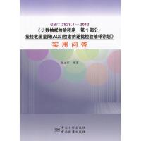 GB/T2828 1-2012《计数抽样检验程序 第1部分:按接收质量限(AQL)检索的逐批检验抽样计划》实用问答 9