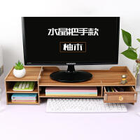 液晶显示器屏电脑增高架子办公室用品桌面键盘收纳盒抽屉式置物架