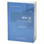 【正版全新直发】桥梁工程(第5版) 邵旭东 9787114153631 人民交通出版社