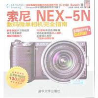 索尼NEX-5N数码微单相机完全指南 David Busch 9787302309482 清华大学出版社