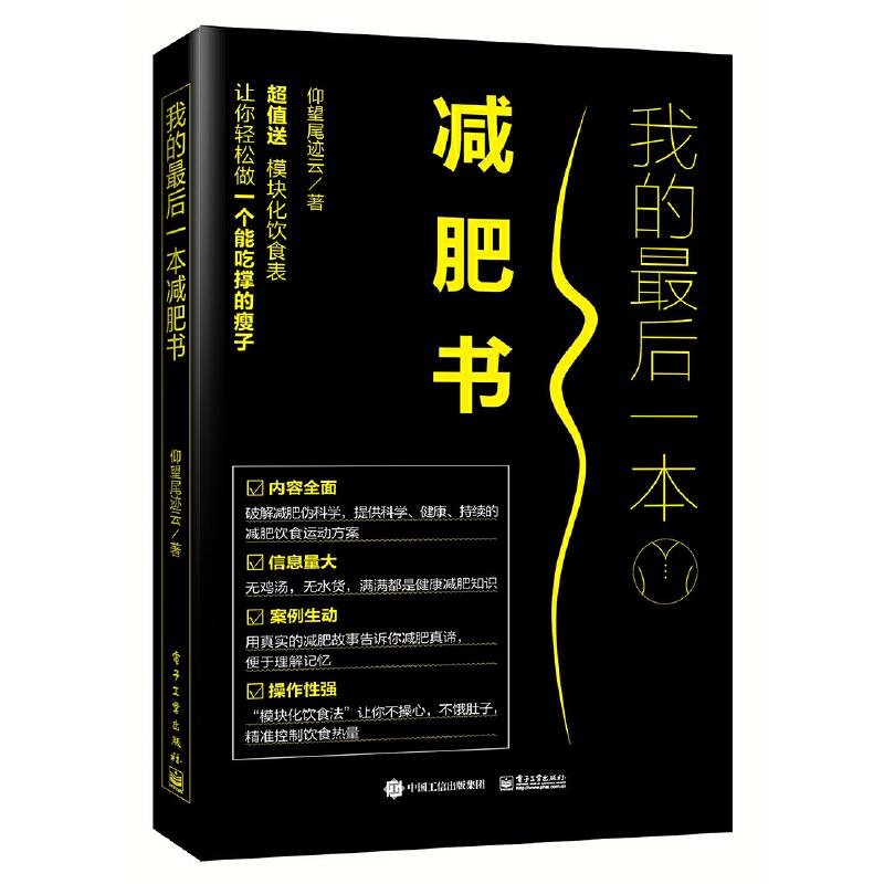 我的最后一本减肥书BTV《书香北京》推荐!平均20天重印1次!知乎健身减肥大V、果壳—分答资深健身导师亲授减肥秘籍,数千余成功减肥人士亲身受益。