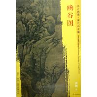 东方画谱・宋代山水画菁华高清摹本・幽谷图