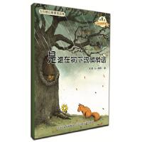 大自然幻想微童话集:是谁在树下说悄悄话(微童话注音美绘版)(充满大幻想的名家故事,海量精美绝伦的图画)