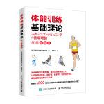 体能训练基础理论(全彩图解版)