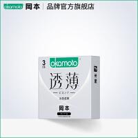 冈本旗舰店避孕套冰感透薄安全套3片装_冰感透薄3片
