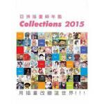 【预售】正版 亚洲插画师年鉴Collections 2015 布克文化