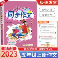 黄冈小状元同步作文五年级上部编人教版五年级上册2021新版