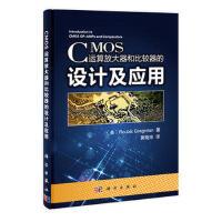 全新正版 CMOS运算放大器和比较器的设计及应用 Roubik Gregorian 科学出版社 97870304062