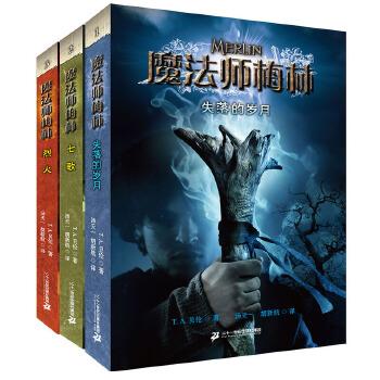 魔法师梅林(1-3册)8-10-16岁儿童文学魔法师传奇系列故事魔法师的奇幻花园指环王甘道夫原型哈利波特系列中的boss