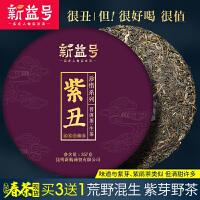买3送1 新益号 2018春茶 紫丑紫芽普洱生茶357g 紫为回馈 茶饼 饼茶