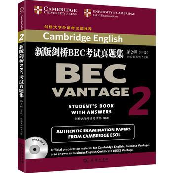 新版剑桥BEC考试真题集(第2辑):中级(附答案和听力CD) (参加BEC考试的必备书。本书适用于准备参加剑桥大学