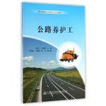 【正版全新直发】公路养护工 王明义,马晓明 9787114114342 人民交通出版社