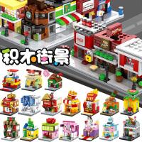 森宝迷你街景积木城市系列房子男孩子拼装玩具兼容乐高儿童益智力