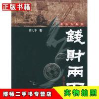 【二手9成新】钱财两面翁礼华著浙江文艺出版社